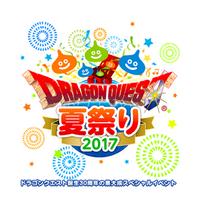 ドラゴンクエスト夏祭り2017.png