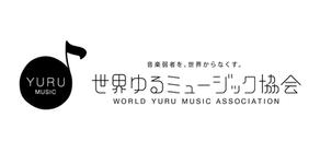 世界ゆるミュージック協会