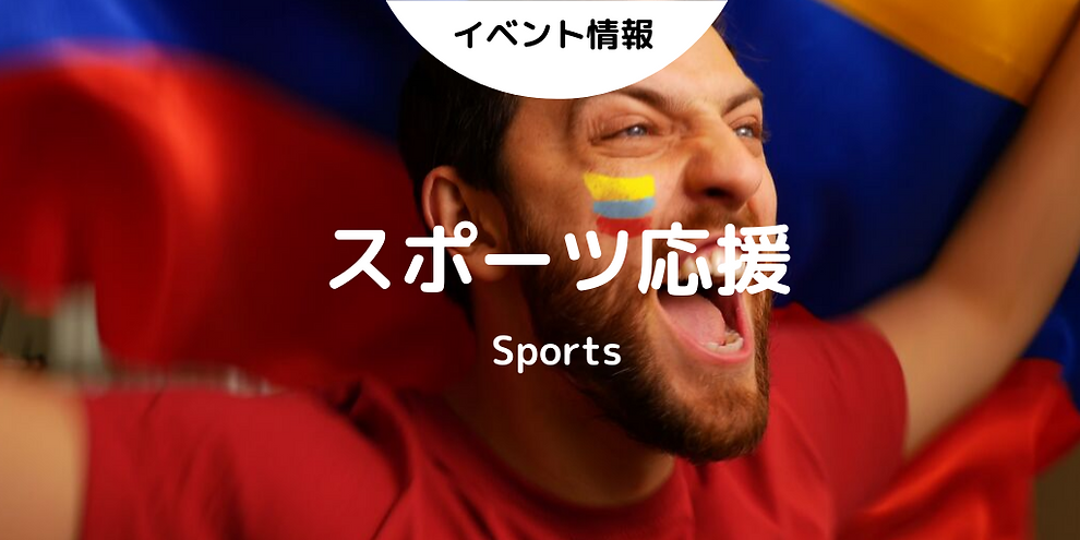 スポーツ応援フェイスペイントイベント