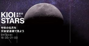 KIOI STARS 星空の集い。―中秋の名月を天体望遠鏡で見よう―