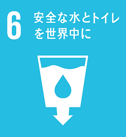 SDGs_安全な水とトイレを世界中に安全な水とトイレを世界中に