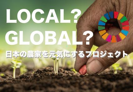 日本の農家を元気にするプロジェクト