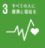 SDGs_すべての人に健康と福祉を