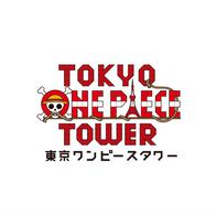 東京ワンピースタワー.png
