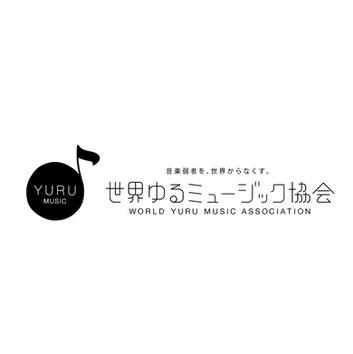 世界ゆるミュージック協会.png