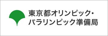東京オリンピック・パラリンピック準備局