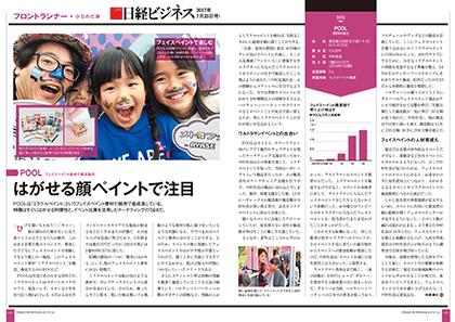 [MEDIA]「フロントランナー」日経ビジネス