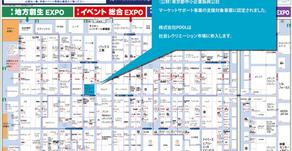 「イベント総合EXPO 2018」(2/21〜23)