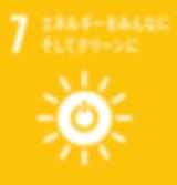 SDGs_エネルギーをみんなに そしてクリーンに