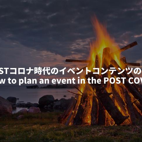 ONLINE EVENT 新サービス発表会