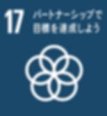 SDGs_パートナーシップで目標を達成しよう
