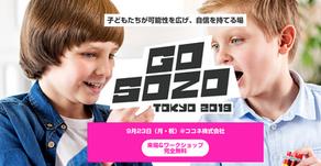 GO VISION「GO-SOZO」(東京)