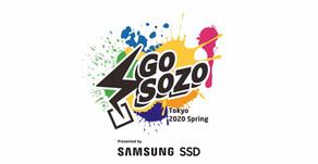 STEAM教育イベント「GO SOZO TOKYO 2020」