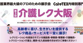 CareTEX関西 2019 /介護レク大阪