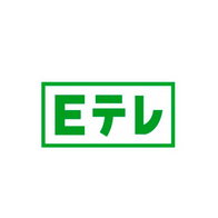 Eテレ.png