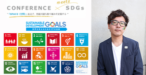 "[SEMINER]""CONFERENCE meets SDGs ""で 代表 中村が登壇"