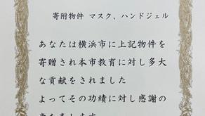【社会貢献事業】神奈川県教育委員会に寄付完了しました!