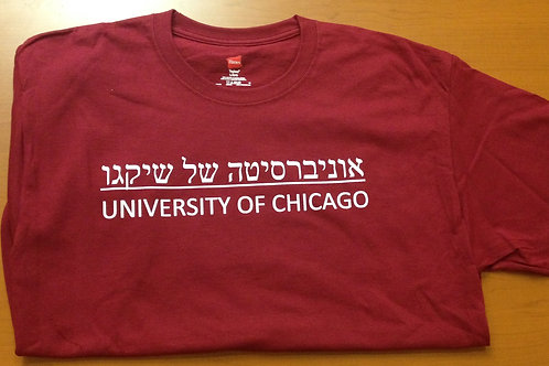 UChicago T-Shirt