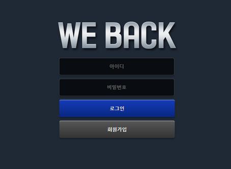 토토사이트 먹튀검증 완료 위백 weback