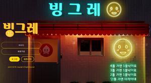 먹튀검증 빙그레