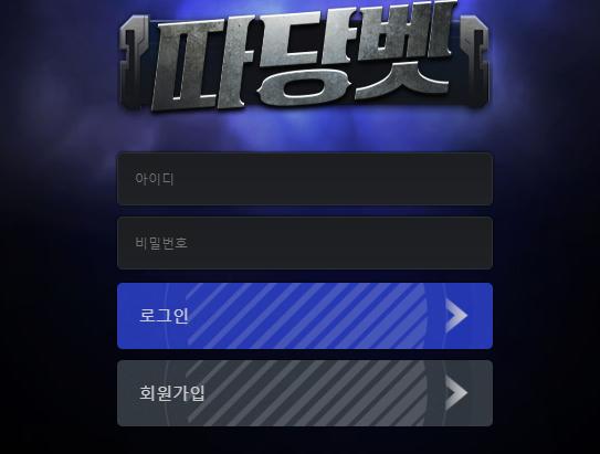 먹튀사이트 따당벳 먹튀검증 토토사이트