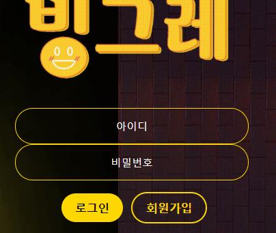 먹튀검증 토토사이트 빙그레 정보 리뷰