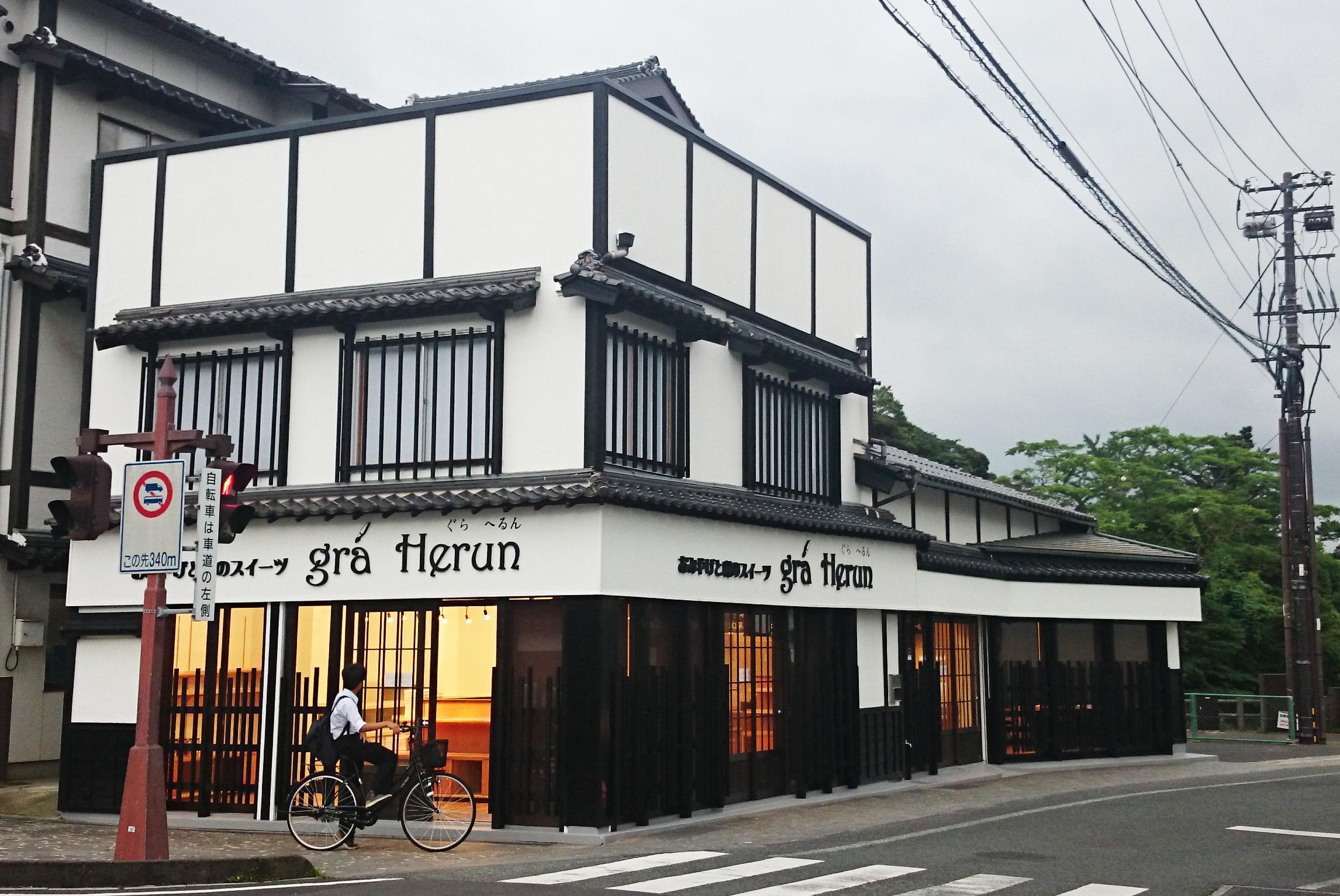 gra′Herun (ぐらへるん)の外観です