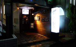 阿雅紗 伊勢宮店の入口の様子です