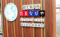 玉造温泉観光案内所の看板です