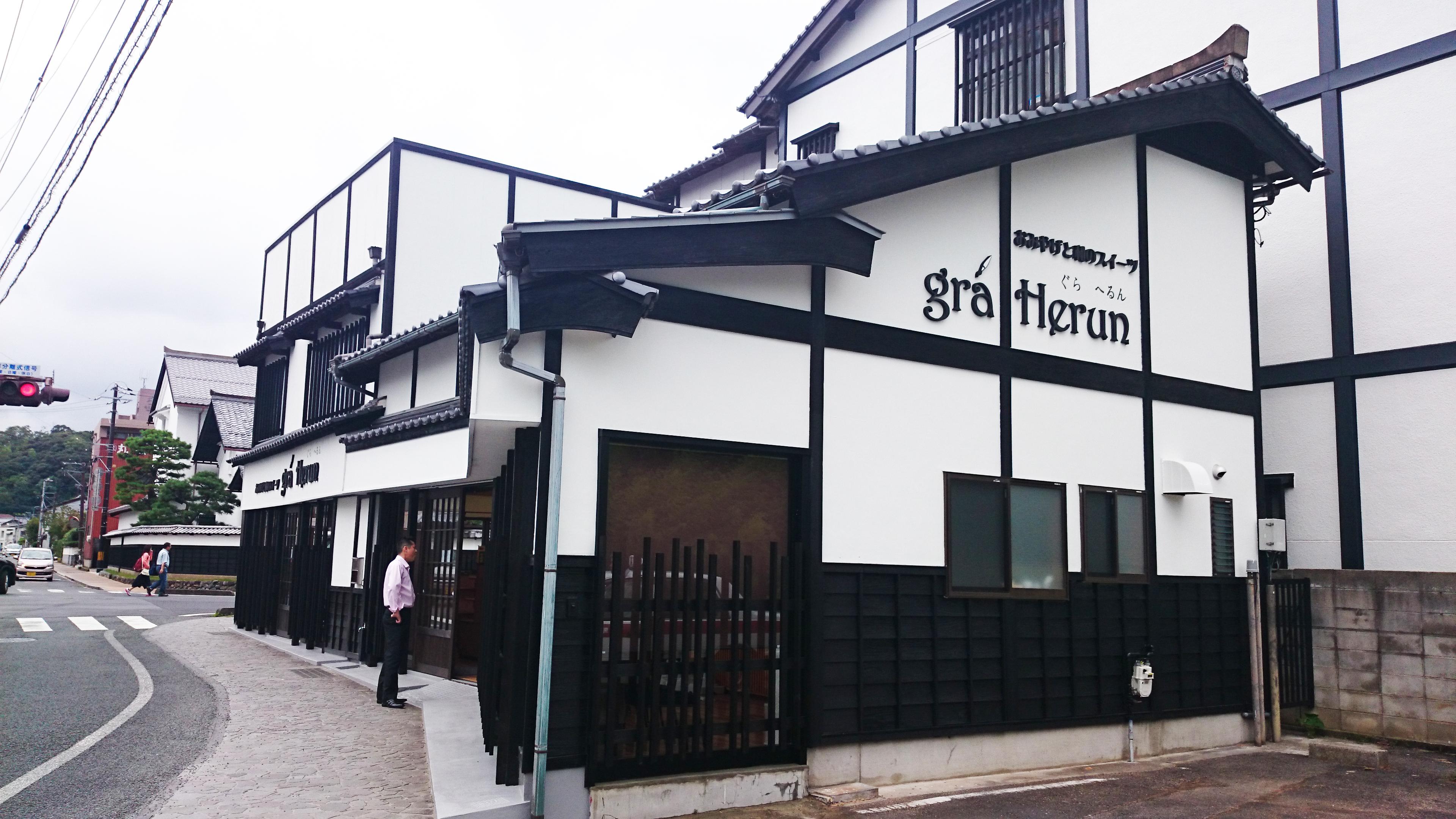 gra′Herun (ぐらへるん)の南面外観です