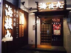 海援丸 松江店の入口の様子です