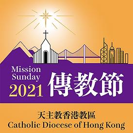 Mission_Sunday_Mov Logo.png