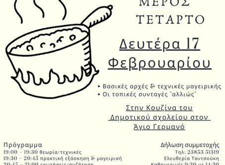 Τέταρτο Σεμινάριο Μαγειρικής