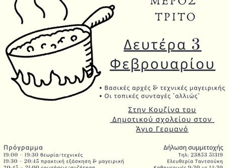 Τρίτο Σεμινάριο Μαγειρικής