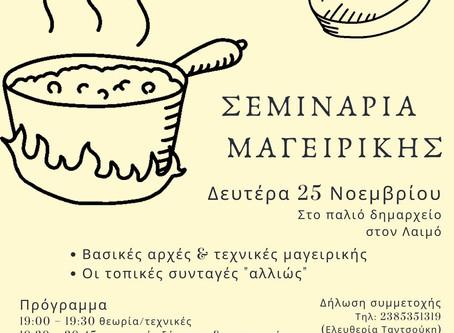 Πρώτο Σεμινάριο Μαγειρικής
