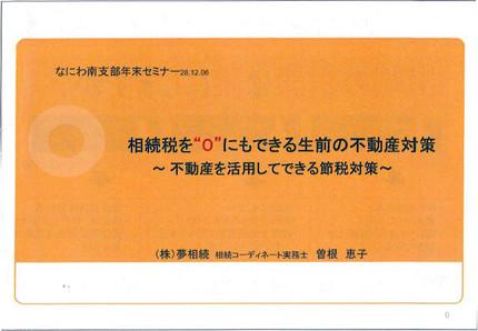 年末セミナー全日本不動産協会なにわ南支部