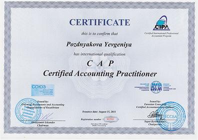 Бухгалтерский учет в сербии