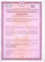Лицензия №63.СЦ.06002.Л.000022.12.18 от