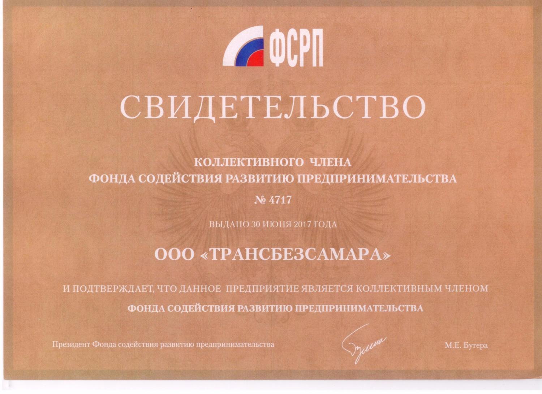 Свидетельство ТРАНСБЕЗСАМАРА ФСРП_edited