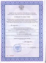 Свидетельство об аккредитации Росморречф