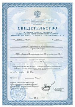 Свидетельство Тоб аккредитации РОСАВИАЦИ