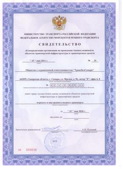 Свидетельство об аккредитации Росморречфлот до 25.05.2020г.