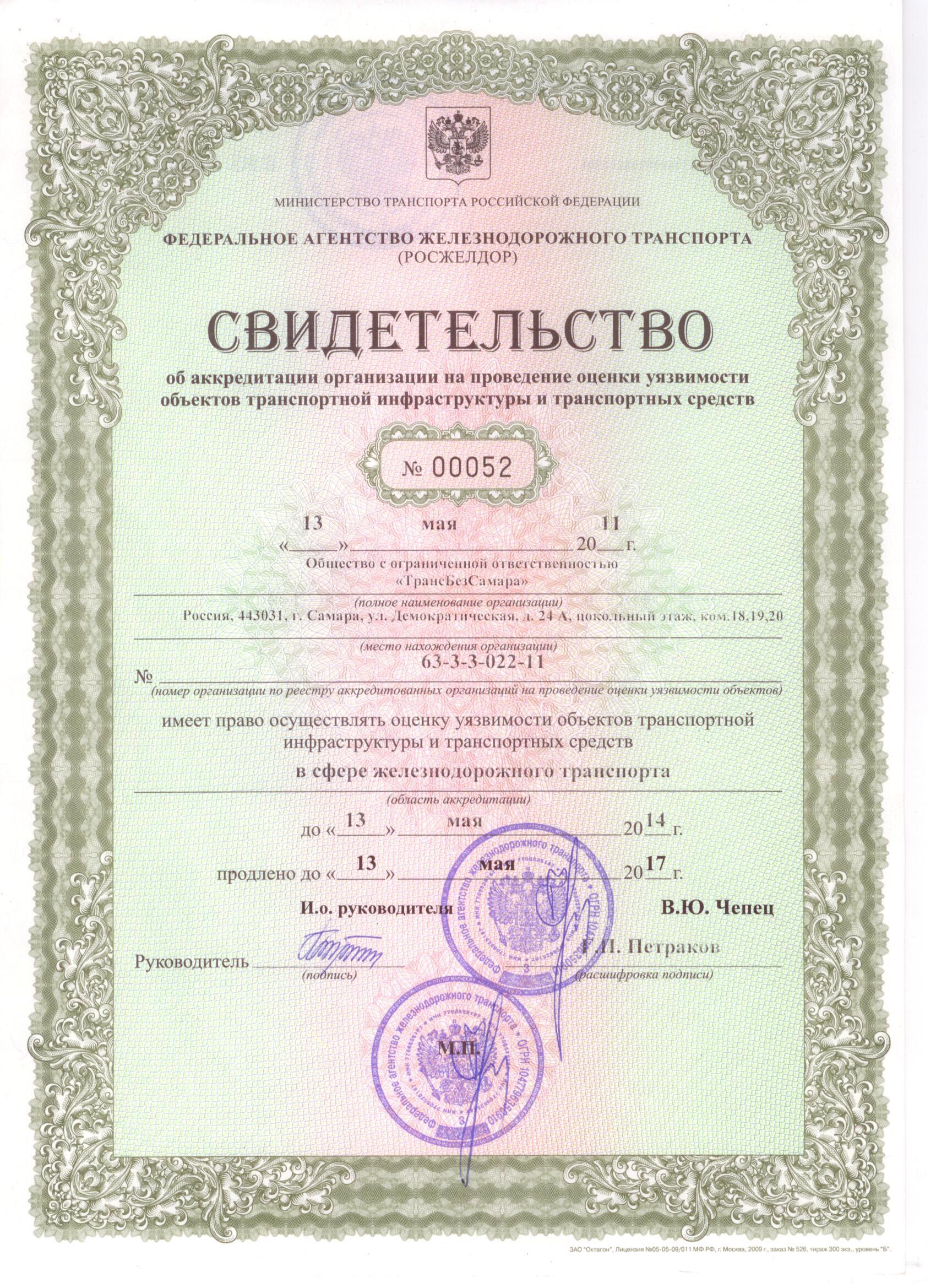Свидетельство об аккредитации РОСЖЕЛДОР