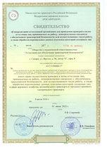 Свид-во об аккредитации Росавтодор ТБА п