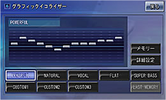 clevers_イコライザー機能.png