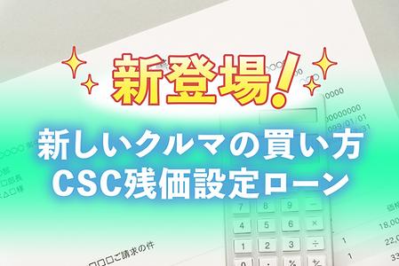 CSC残価設定ローン新登場.png