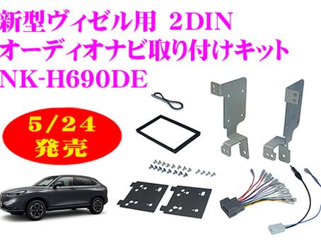 2021年5月24日発売!新型ヴェゼル用 2DIN オーディオ ナビ取付キット NK-H690DE