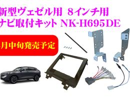 2021年8月中旬販売開始予定!新型ヴェゼル用 8インチ用ナビ取付キット NK-H695DE