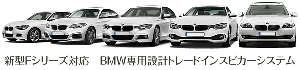 clevers_jbl-BMW-01.png