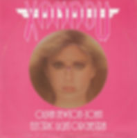 "Xanadu Pink Vinyl 10"" Single Jet 10 185"